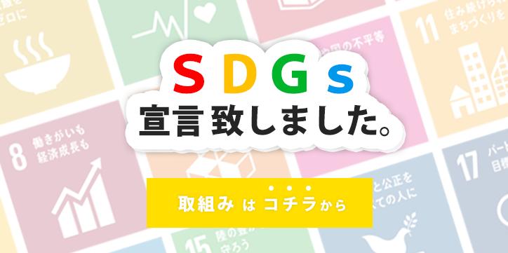 SDGs取組みについて